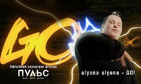 alyona alyona – GO! (Офіційний саундтрек до фільму «Пульс») | Прем'єра фільму 19 березня 2020