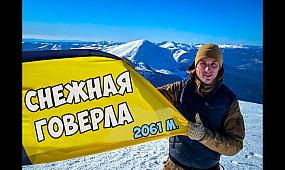Снежная Говерла. Поднялись в карантин на 2061 м. вместе с Сергей Трейсер