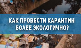 Первый Криворожский: экологичный карантин | 1kr.ua