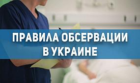 Первый Криворожский: правила обсервации в Украине  1kr.ua