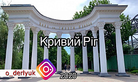 Кривий Ріг 2020 Кривой Рог Україна