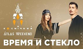 Время и Стекло - Atlas Weekend 2020 - Космический Weekend