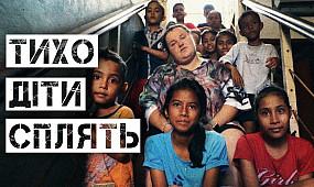 alyona alyona - Тихо діти сплять