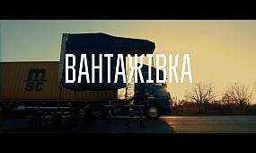 Вантажівка. Офіційний трейлер