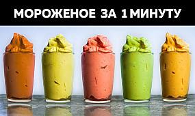Мороженое без сахара за 1 минуту (без сливок) 5 вкусов