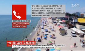 Погодні гойдалки в Україні: яким буде початок серпня та чи варто перейматися за відпустки
