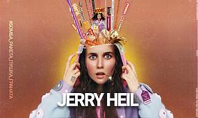 Jerry Heil - #Бомба_Ракета_Пушка_Граната [Прем'єра треку]