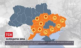 Календарна зима: чи засипле снігом Україну і коли варто очікувати морозу