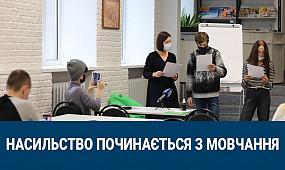 Насильство починається з мовчання | 1kr.ua