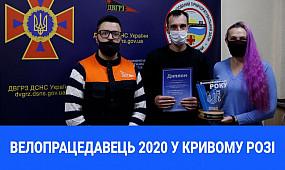Велопрацедавець 2020 у Кривому Розі | 1kr.ua