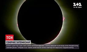 Світ спостерігав за останнім цього року сонячним затемненням, яке тривало 24 хвилини