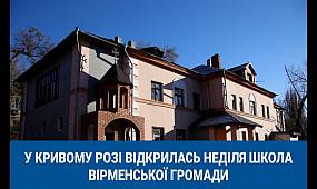 У Кривому Розі відкрилась неділя школа вірменської громади |1kr.ua