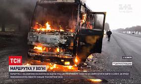 У Дніпропетровській області на ходу спалахнула маршрутка з пасажирами