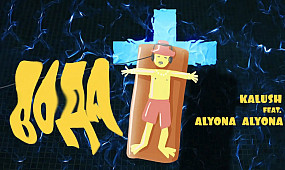 KALUSH feat. alyona alyona - Вода
