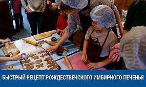 Быстрый рецепт рождественского имбирного печенья | 1kr.ua