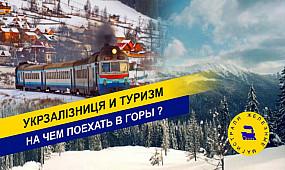 Укрзалізниця и туризм. На чем поехать в горы?