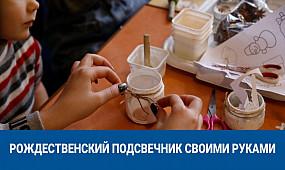 Как сделать рождественский подсвечник своими руками | 1kr.ua
