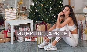 Что подарить на Новый Год? Топ 25 универсальных подарков для мужчин и женщин.