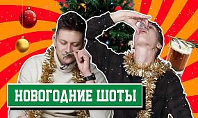 Пробуем новогодние убойные шоты | Новогодний выпуск