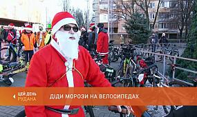 Діди Морози на велосипедах: новорічний велопробіг криворізькими вулицями