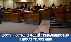 Доступность для людей с инвалидностью в домах милосердия | 1kr.ua