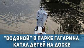 Общество Кривой Рог: «водяной» в Парке Гагарина катал детей на доске | 1kr.ua