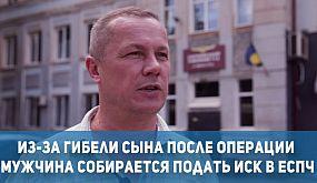 Общество Кривой Рог: из-за гибели сына после операции мужчина собирается подать иск в ЕСПЧ | 1kr.ua