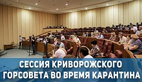 Новости Кривой Рог: сессия горсовета во время карантина | 1kr.ua