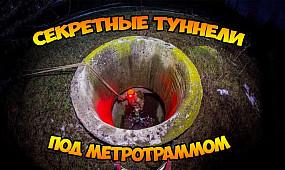 Проник в секретные тоннели под метротраммом.