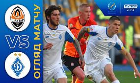 Шахтар — Динамо Київ. Огляд матчу. 3:1. 31.05.2020