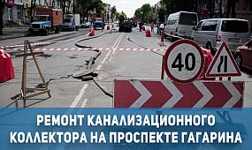 Новости Кривой Рог: замена канализационного коллектора | 1kr.ua