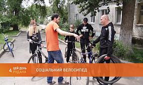 Соціальний велосипед: двоколісні в подарунок отримала багатодітна родина