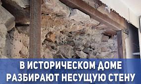 Общество Кривой Рог: в историческом доме разбирают несущую стену | 1kr.ua