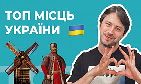 Відкриваємо Україну разом: що подивитись