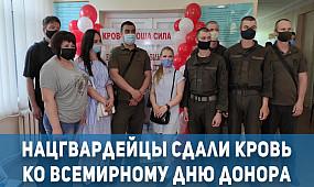 Общество Кривой Рог: нацгвардейцы сдали кровь ко Всемирному дню донора | 1kr.ua