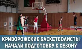 Общество Кривой Рог: криворожские баскетболисты начали подготовку к сезону   1kr.ua