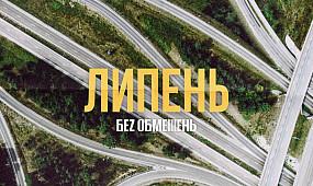 БЕZ ОБМЕЖЕНЬ - ЛИПЕНЬ (OFFICIAL AUDIO)