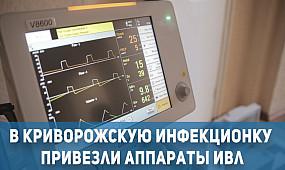 Новости Кривой Рог: в инфекционную больницу доставили аппараты ИВЛ   1kr.ua