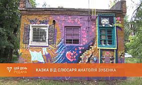 Казка від слюсаря Анатолія Зубенка: «Криворіжгаз» вкотре потішив мешканців криворізьких двориків