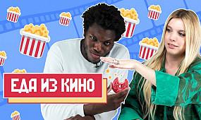 Угадываем фильм по еде