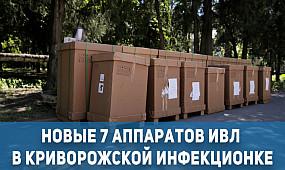 Новости Кривой Рог: новые 7 аппаратов ИВЛ в инфекционке   1kr.ua