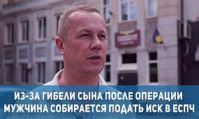 Общество Кривой Рог: из-за гибели сына после операции мужчина собирается подать иск в ЕСПЧ   1kr.ua
