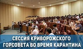 Новости Кривой Рог: сессия горсовета во время карантина   1kr.ua