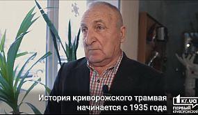 История криворожского КП «Скоростной трамвай» | 1kr.ua
