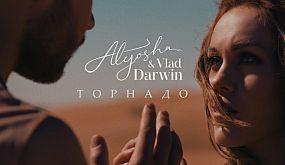 Alyosha & Vlad Darwin - Торнадо (Official Music Video)
