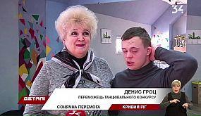 Хлопець з синдромом Дауна переміг у Всеукраїнському змаганні з танців