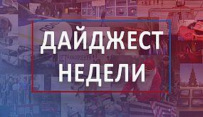 Дайджест новостей в Кривом Роге 10 февраля - 16 февраля | 1kr.ua