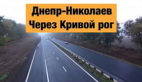 Трасса Днепр - Николаев через Кривой рог. Ремонт дорог в Украине.