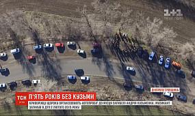 5 років без Кузьми: мешканці Кривого Рогу організували автопробіг до місця загибелі музиканта