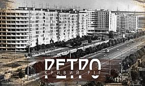 Ретро Кривий Ріг    Проспект 200-річчя Кривого Рогу